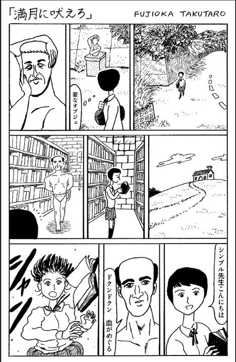 藤岡拓太郎による短編マンガ「チャットモンチーがとまらない『満月に吠えろ』」。