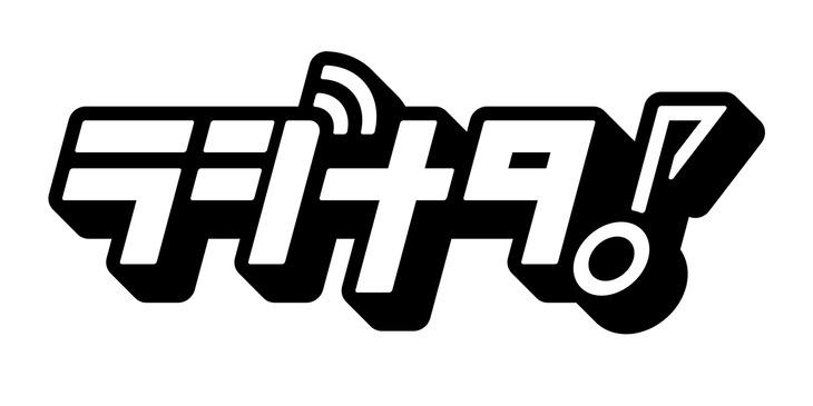 「ラジナタ!」ロゴ