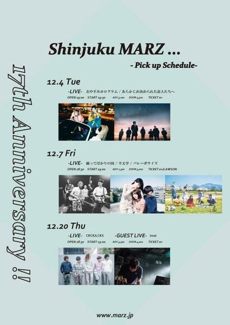 東京・新宿MARZの17周年アニバーサリーイベント告知画像。