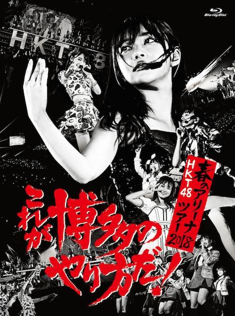 HKT48「HKT48春のアリーナツアー2018~これが博多のやり方だ!~」Blu-rayジャケット