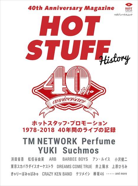 「40th Anniversary Magazine HOT STUFF HISTORY」表紙