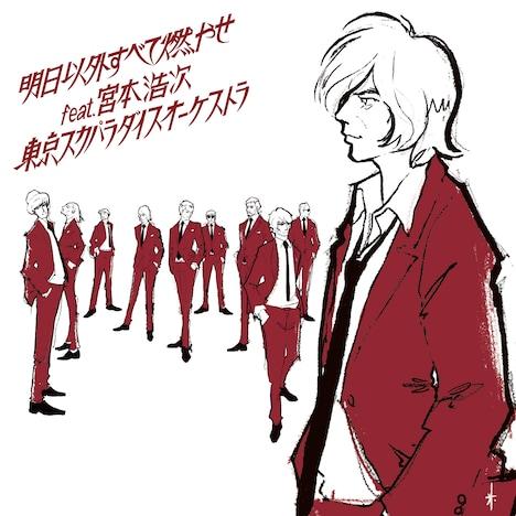 東京スカパラダイスオーケストラ「明日以外すべて燃やせ feat.宮本浩次」CD+DVD盤ジャケット