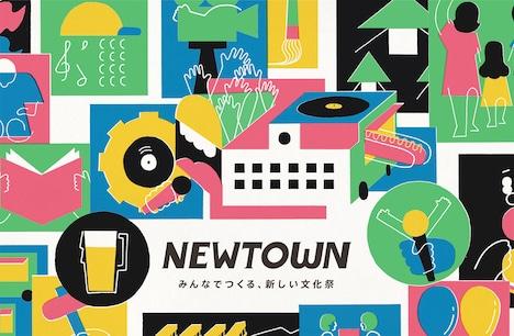「NEWTOWN 2018」ロゴ