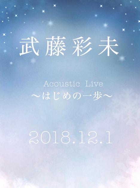「武藤彩未 AcousticLive ~はじめの一歩~」ビジュアル