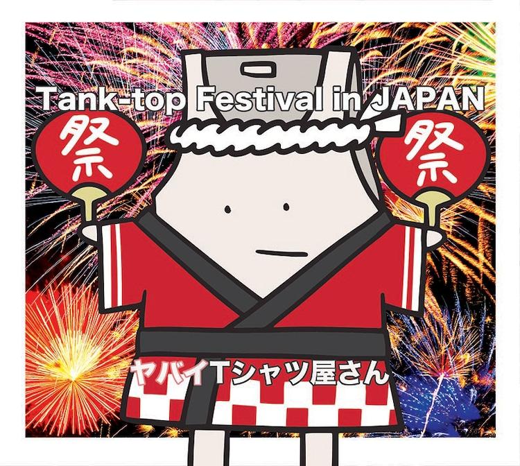 ヤバイTシャツ屋さん「Tank-top Festival in JAPAN」通常盤ジャケット
