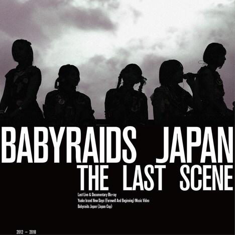 """ベイビーレイズJAPAN「BABYRAIDS JAPAN """"THE LAST SCENE""""」最速受注盤ジャケット"""