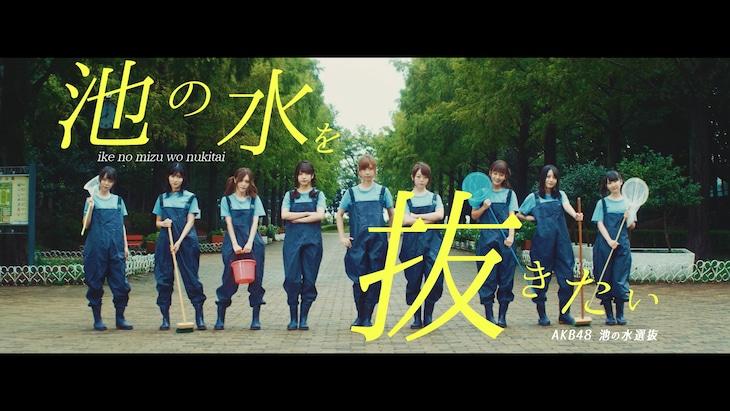 AKB48 池の水選抜「池の水を抜きたい」ミュージックビデオのワンシーン。