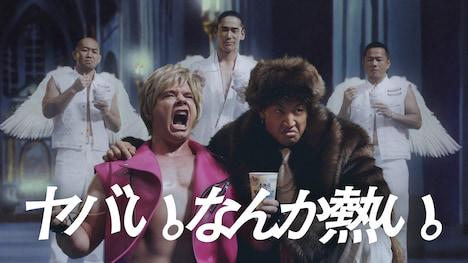 EXILE TRIBEと日清食品「カップヌードル」のコラボレーションテレビCMシリーズ「フランダースの漢 篇」のワンシーン。