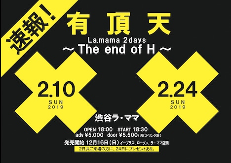 「La.mama 2days ~The end of H~」フライヤー