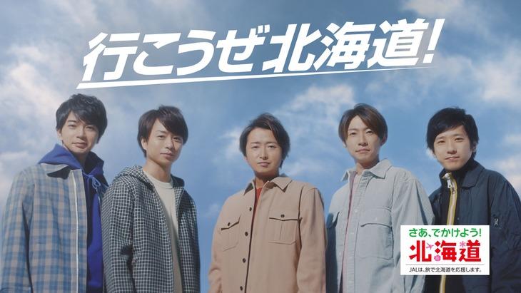 JAL国内線割引運賃「先得」の新CM「北海道応援」編より。