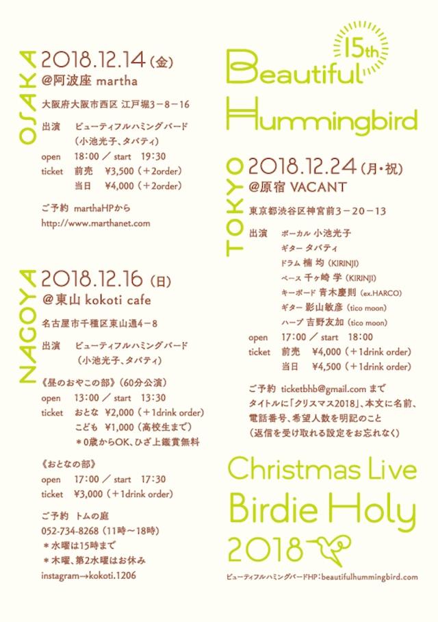 ビューティフルハミングバード「クリスマスライブ Birdie Holy 2018」フライヤー