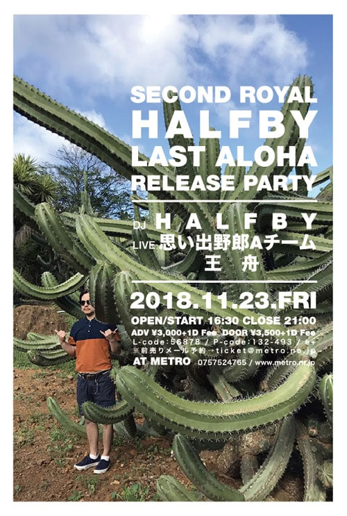 """「SECOND ROYAL """"HALFBY『LAST ALOHA』 Release Party""""」フライヤー"""