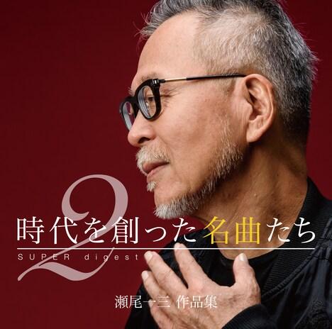 V.A.「『時代を創った名曲たち2』~瀬尾一三作品集 SUPER digest~」ジャケット