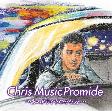 V.A.「Chris Music Promide ~あのドライヴのカセット~」ジャケット