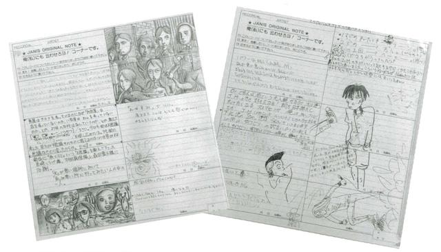 「JANIS ORIGINAL NOTE / 俺(私)にも云わせろヨ!コーナー」の写真。冊子「鈴木健治 追悼集 鈴木健治さんが生きた貸レコードの時代とは何だったのか」より。