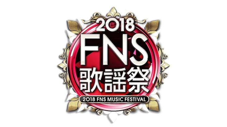 「2018FNS歌謡祭」ロゴ (c)フジテレビ