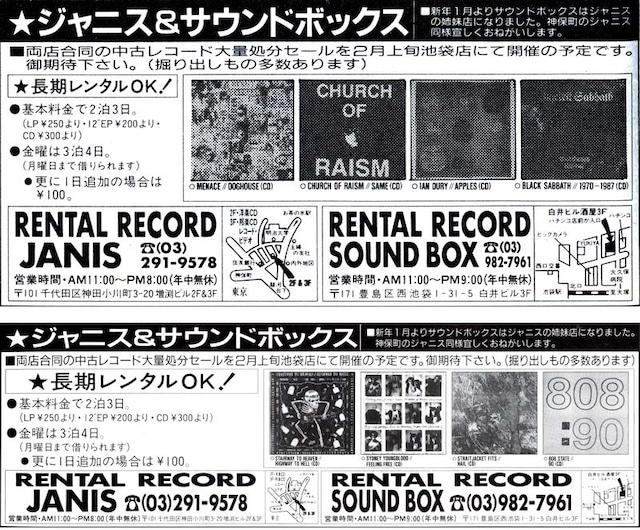 上は1990年1月、下は1990年2月の雑誌広告。同年1月をもってサウンドボックスと姉妹店になったことが告知されている。