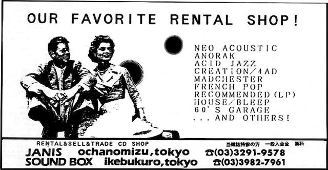 1991年12月の雑誌広告。ネオアコ、アノラック、アシッドジャズ、クリエイション、4AD、マッドチェスター、フレンチポップといったキーワードが並んでいる。