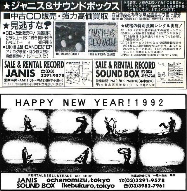 中古販売の強化、長期レンタルの実施をアピールしている1991年12月の広告(上)と、雑誌への最後の出稿になったと思われる1992年1月の広告(下)。