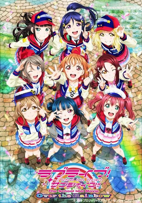 「ラブライブ!サンシャイン!! The School Idol Movie Over the Rainbow」キービジュアル (c)2019 プロジェクトラブライブ!サンシャイン!!ムービー