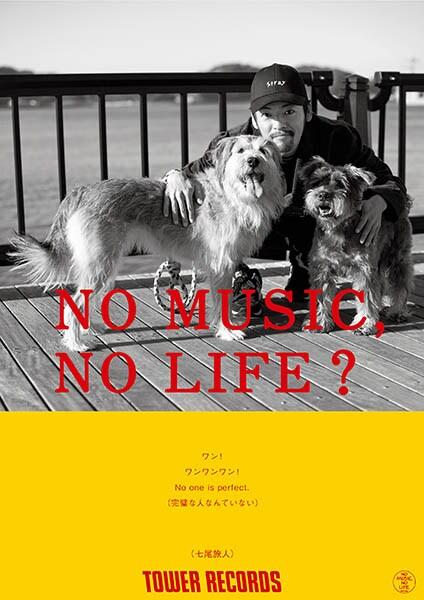 七尾旅人が登場する「NO MUSIC, NO LIFE.」ポスタービジュアル。