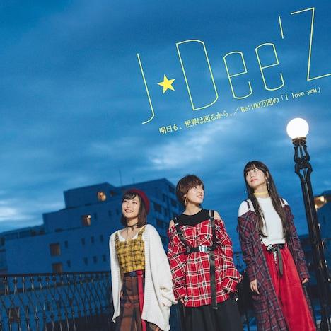 J☆Dee'Z「明日も、世界は回るから。 / Re:100万回の『I love you』」初回限定盤ジャケット