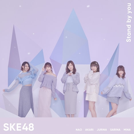SKE48「Stand by you」初回限定盤Type-Aジャケット
