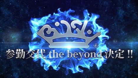 「参勤交代the beyond」イメージビジュアル