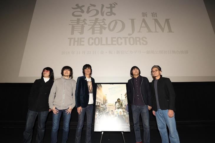 映画「THE COLLECTORS~さらば青春の新宿JAM~」舞台挨拶の様子。(撮影:マチェイ・コモロフスキ)
