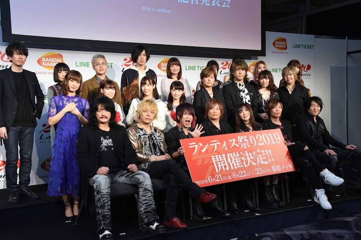 「20th Anniversaryランティス祭り2019 A・R・I・G・A・T・O ANISONG」記者発表会の様子。