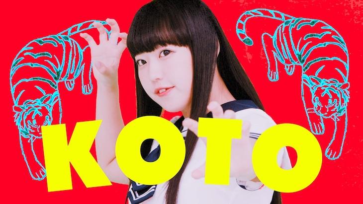 KOTO「タイガーファイヤーサイバーファイター」ミュージックビデオのワンシーン。