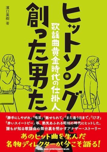 「ヒットソングを創った男たち~歌謡曲黄金時代の仕掛人」表紙