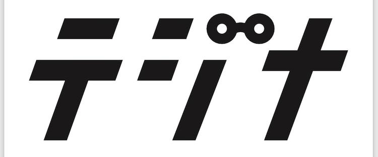 テジナのロゴ。