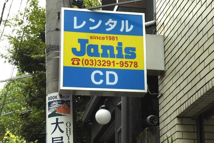 ジャニスの袖看板。2018年10月撮影。