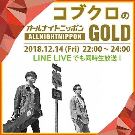 「コブクロのオールナイトニッポンGOLD」LINE LIVE告知画像