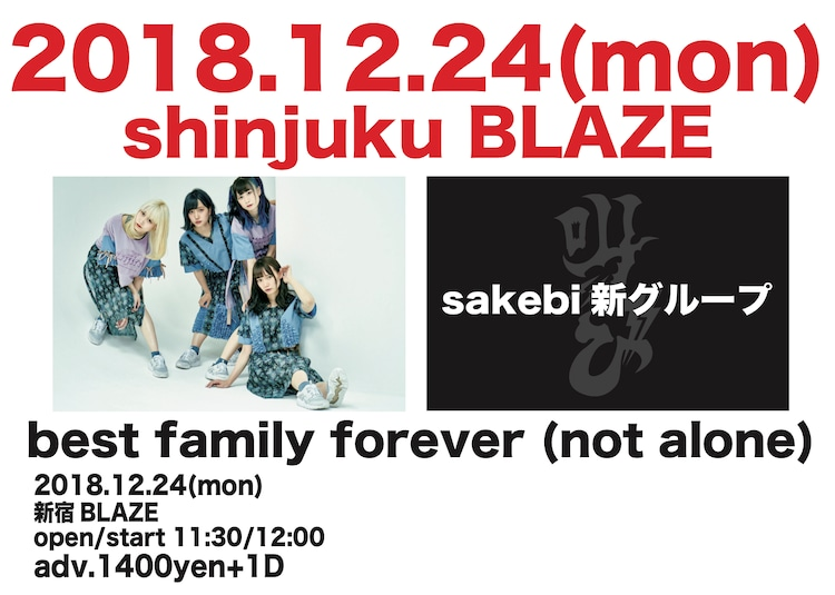 「best family forever(not alone)」告知ビジュアル