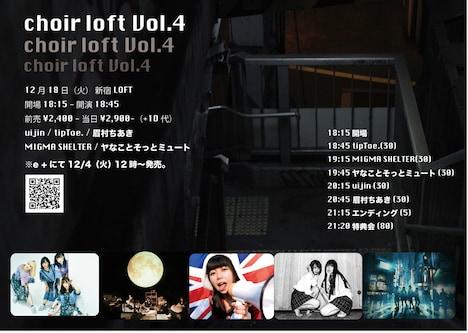 「choir loft Vol.4」告知ビジュアル