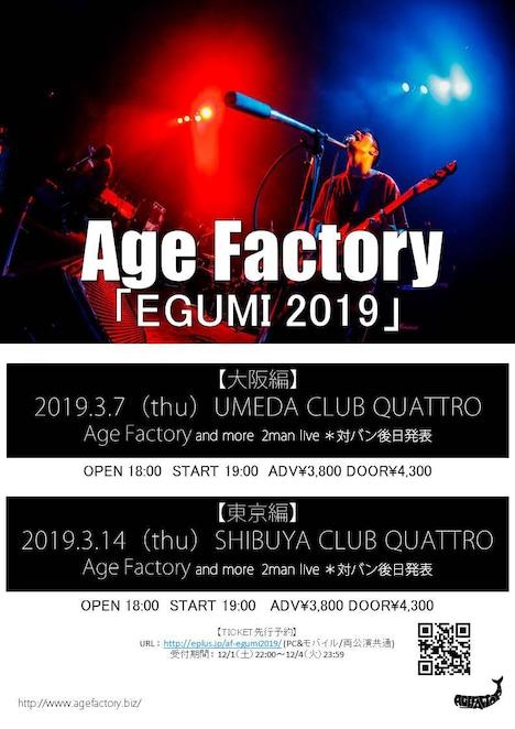 「Age Factory presents 『EGUMI 2019』」告知画像