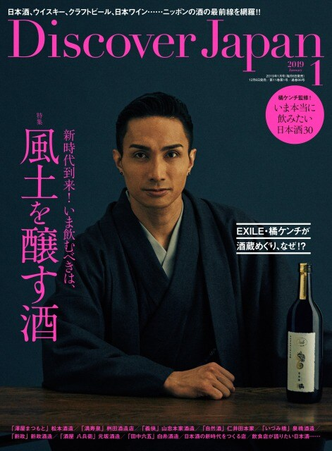 EXILE橘ケンチが秋田の蔵元とコラボ、全工程に携わった日本酒「亜麻猫 ...