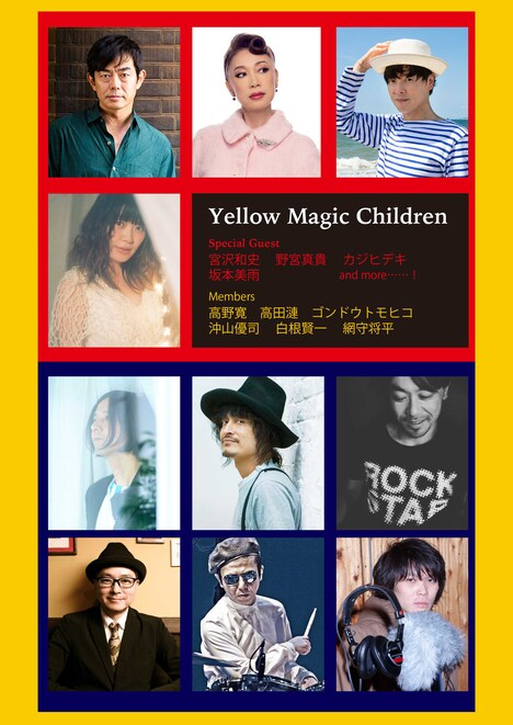 「Yellow Magic Children ~40年後のYMOの遺伝子~」ビジュアル