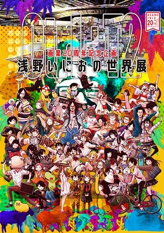 「画業20周年記念企画 浅野いにおの世界展~Ctrl+T2~」キービジュアル