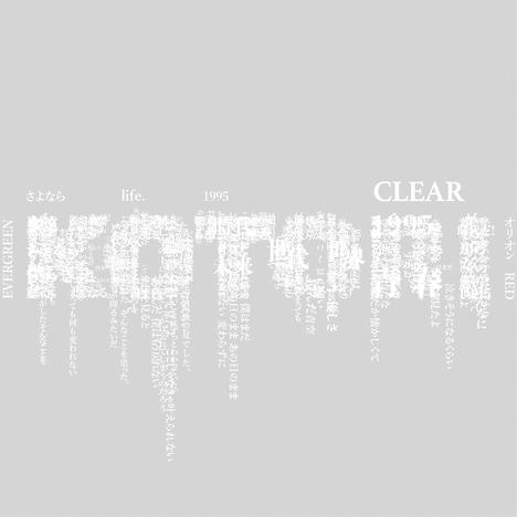 KOTORI「CLEAR」ジャケット