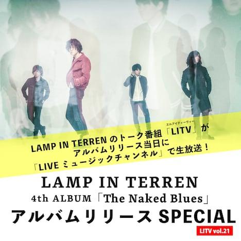「LAMP IN TERREN『The Naked Blues』リリース記念スペシャル ~LITV vol.21~」告知画像