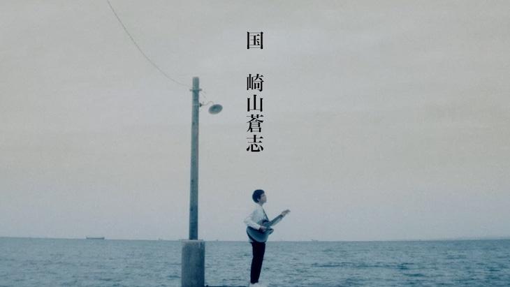 崎山蒼志「国」ミュージックビデオのワンシーン。