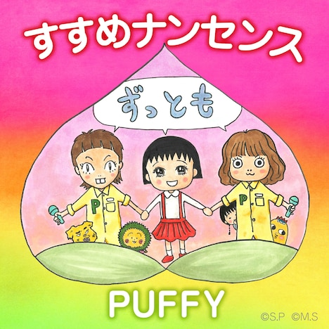 PUFFY「すすめナンセンス」配信ジャケット