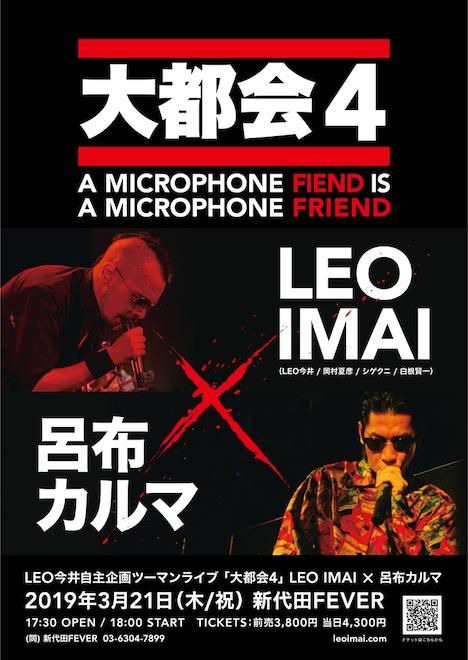 「大都会4 -A Microphone Fiend Is A Microphone Friend-」フライヤー