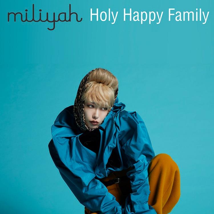 加藤ミリヤ「Holy Happy Family」配信ジャケット