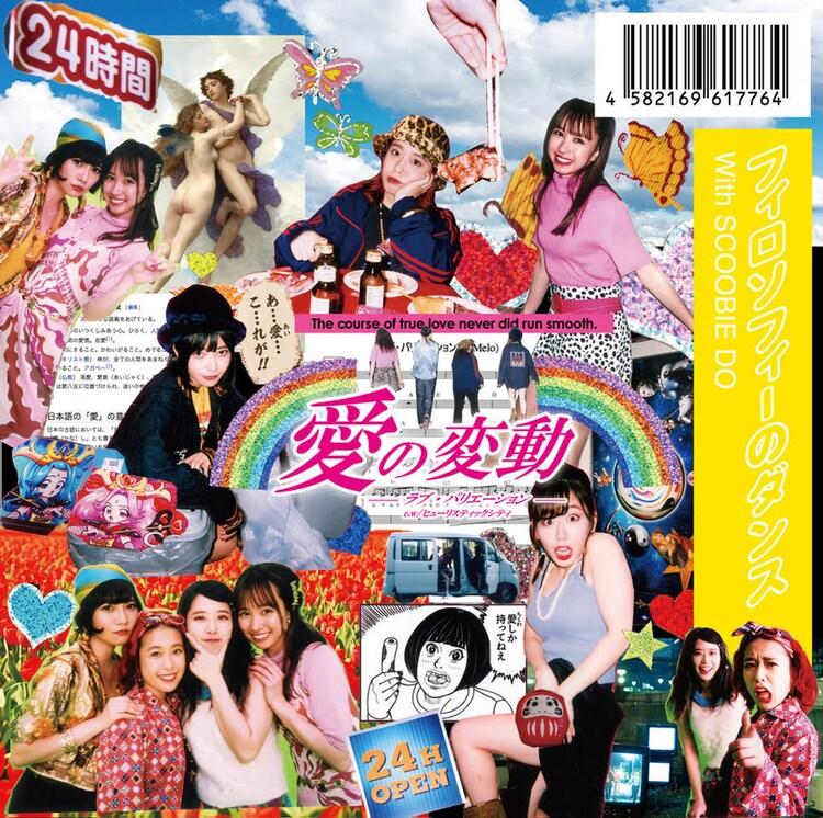 フィロソフィーのダンス「ラブ・バリエーションwith SCOOBIE DO / ヒューリスティック・シティ」12cm CD盤ジャケット