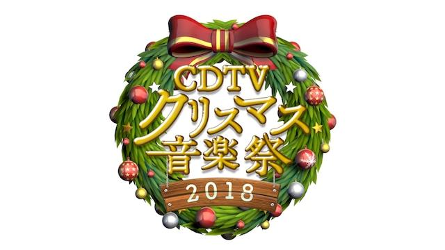 「CDTVスペシャル!クリスマス音楽祭2018」ロゴ (c) TBS