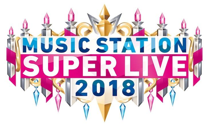 テレビ朝日系「MUSIC STATION スーパーライブ 2018」ロゴ